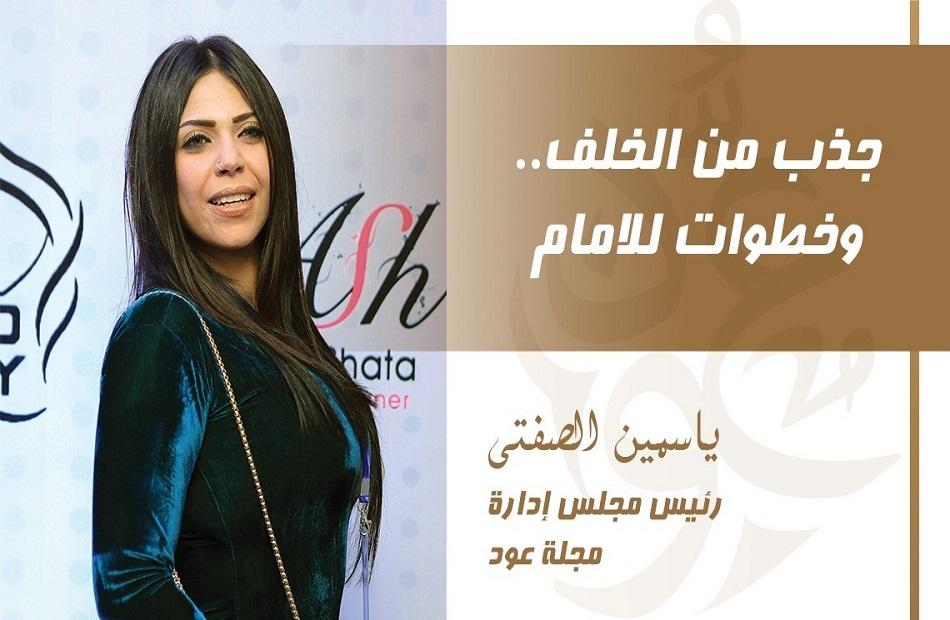 الصفتي رئيس مجلس ادارة مجلة عود 1 - جذب من الخلف.. وخطوات للأمام