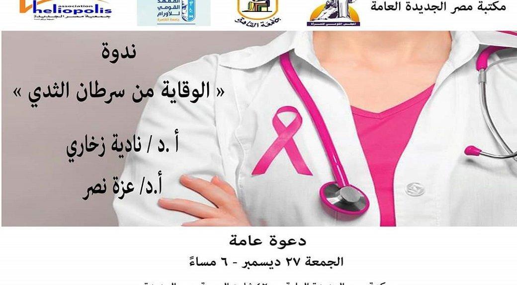 """6b4df54a 2954 41a1 bef5 b1d38f5f8828 1040x575 - مكتبة مصر الجديدة تنظم ندوة بعنوان """" الوقاية والاكتشاف المبكر للأورام السرطانية للثدي"""".. غدا"""