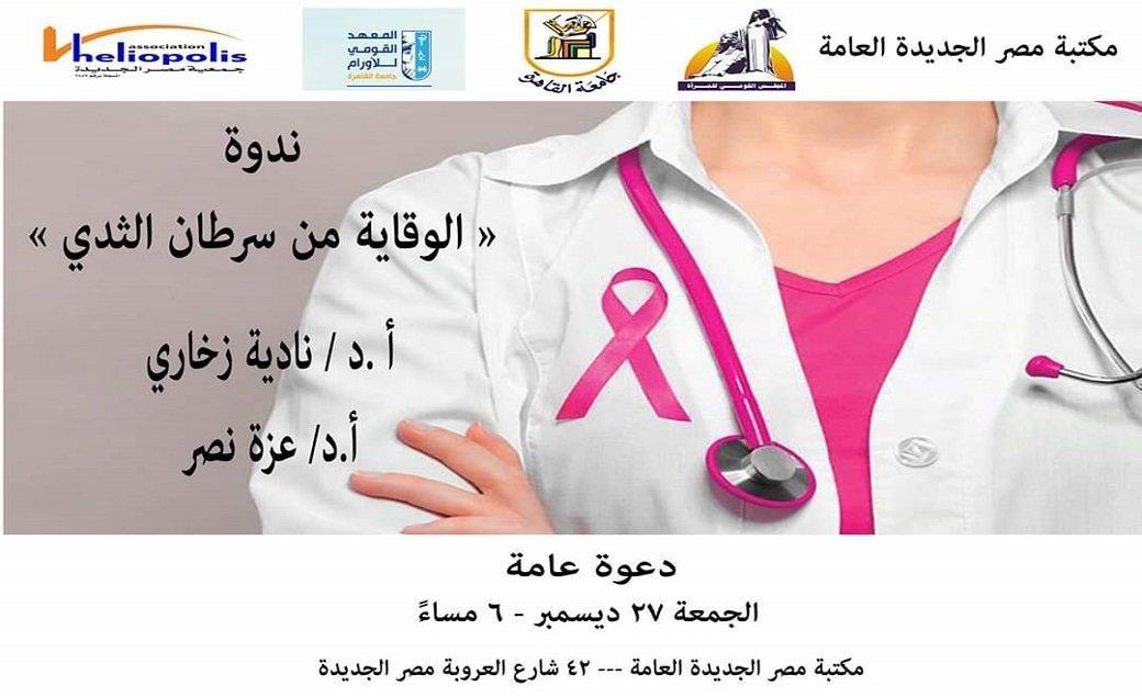 """6b4df54a 2954 41a1 bef5 b1d38f5f8828 1040x635 - مكتبة مصر الجديدة تنظم ندوة بعنوان """" الوقاية والاكتشاف المبكر للأورام السرطانية للثدي"""".. غدا"""