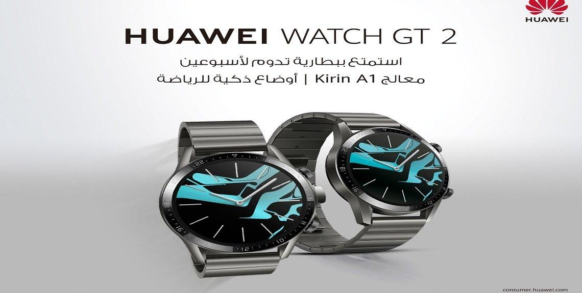00f5f58d 4588 45a6 84ab 20b840c391bd 1140x575 - هواوي تطلق نسخة جديدة Titanium Gray من ساعتها الذكية HUAWEI WATCH GT 2 وببطارية تدوم أسبوعين من الاستخدام