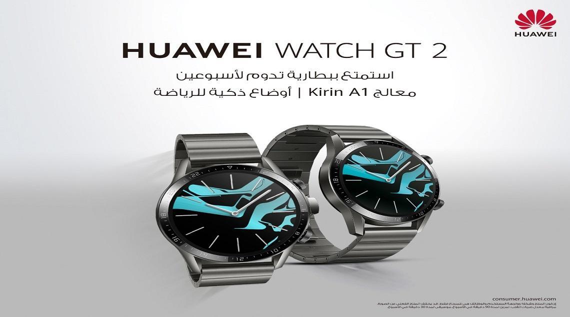 00f5f58d 4588 45a6 84ab 20b840c391bd - هواوي تطلق نسخة جديدة Titanium Gray من ساعتها الذكية HUAWEI WATCH GT 2 وببطارية تدوم أسبوعين من الاستخدام