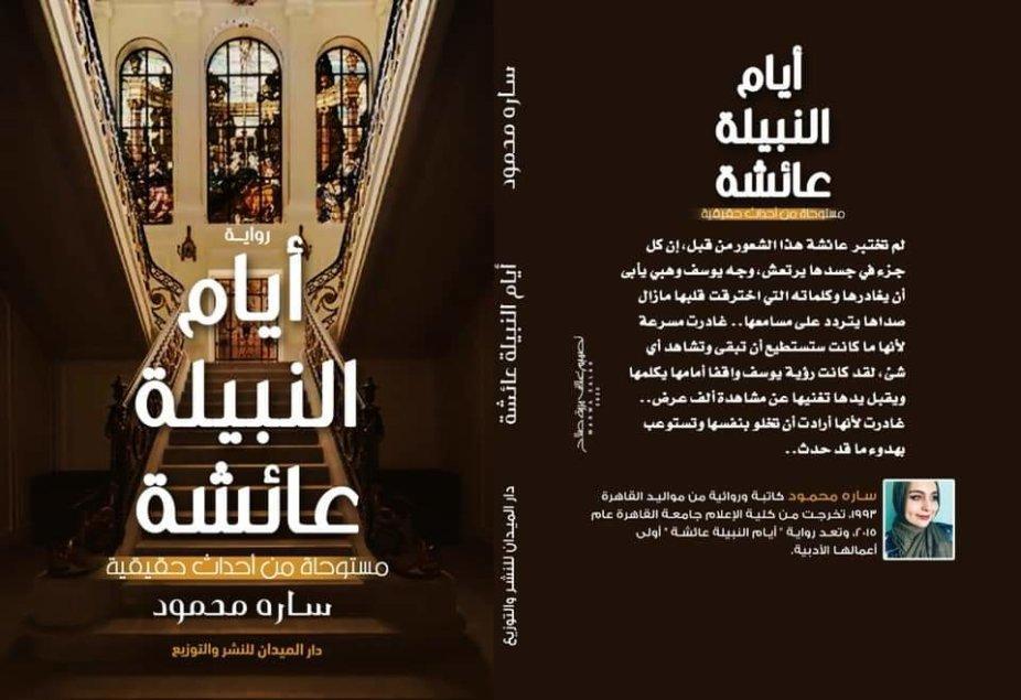 """39fefc49 eb39 41e7 8a4d 52322de954e7 926x635 - """"أيام النبيلة عائشة"""" لـ سارة محمود في معرض القاهرة الدولي للكتاب"""