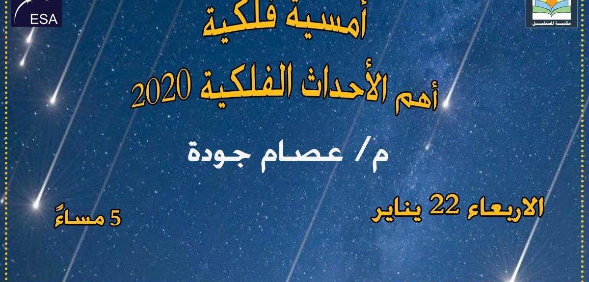 """4c44f904 f635 4638 b511 44672a86386d 1200x575 - مكتبة المستقبل تنظم أمسية فلكية ترصد """" أهم الأحداث الفلكية في 2020 """"..الأربعاء المقبل"""