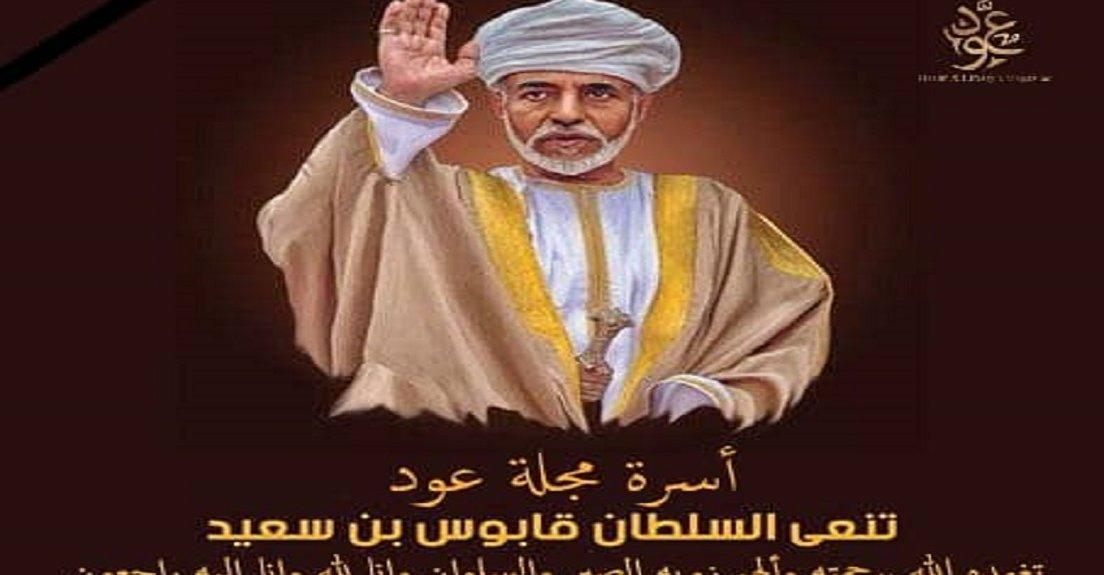 """81722953 2486310404810864 8855850560054624256 n 1104x575 - مجلة """"عود"""" تعلن الحداد لمدة 3 أيام على وفاة السلطان قابوس"""