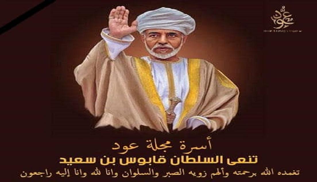 """81722953 2486310404810864 8855850560054624256 n - مجلة """"عود"""" تعلن الحداد لمدة 3 أيام على وفاة السلطان قابوس"""