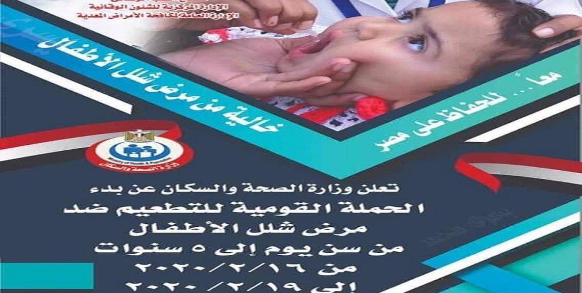 9e516dfb 16ae 47d3 b538 64a982fb87ae 1 1140x575 - وزيرة الصحة: إطلاق الحملة القومية للتطعيم ضد شلل الأطفال 16 فبرايرالمقبل