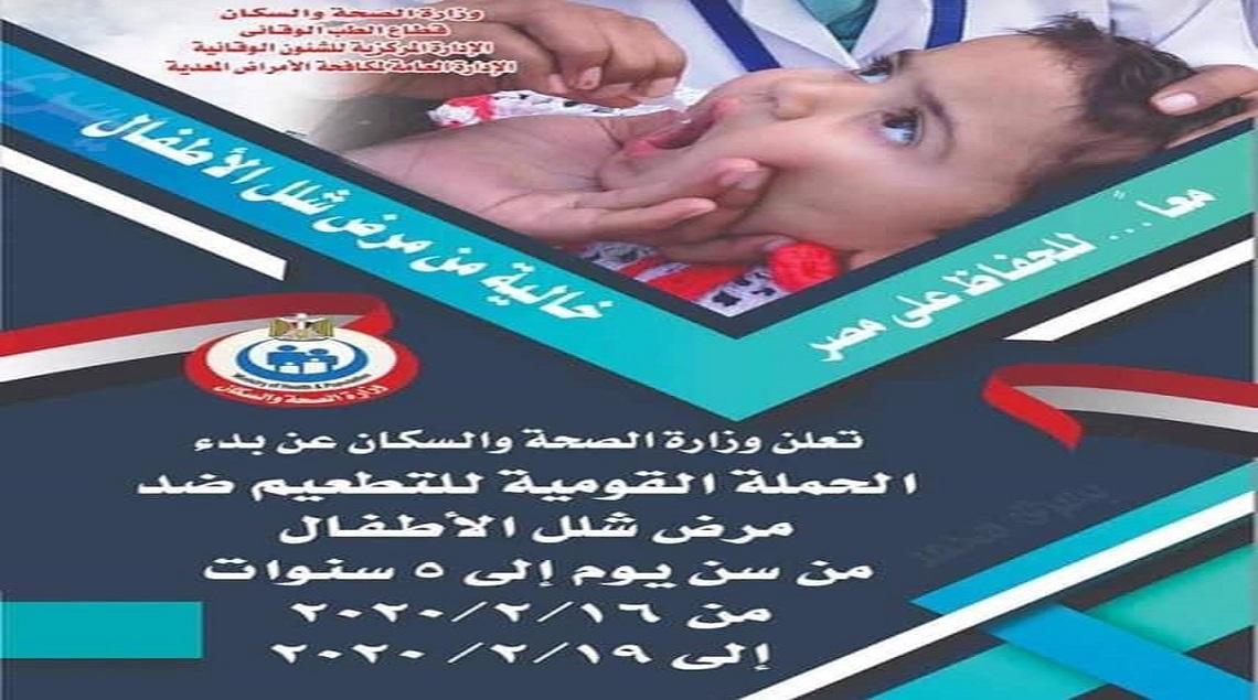 9e516dfb 16ae 47d3 b538 64a982fb87ae 1 - وزيرة الصحة: إطلاق الحملة القومية للتطعيم ضد شلل الأطفال 16 فبرايرالمقبل