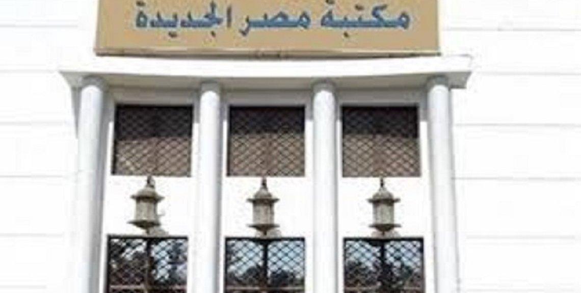 "download 3 1140x575 - مكتبة مصر الجديدة تنظم ندوة بعنوان "" جرائم توظيف الاموال ""..غداً"