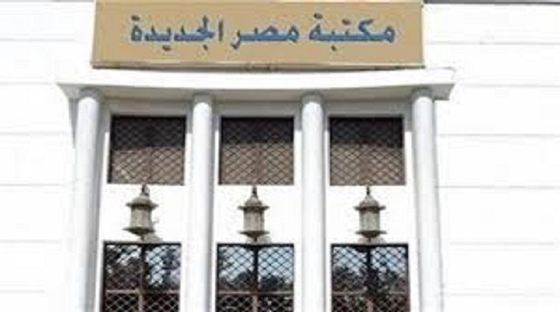 "download 3 - مكتبة مصر الجديدة تنظم ندوة بعنوان "" جرائم توظيف الاموال ""..غداً"