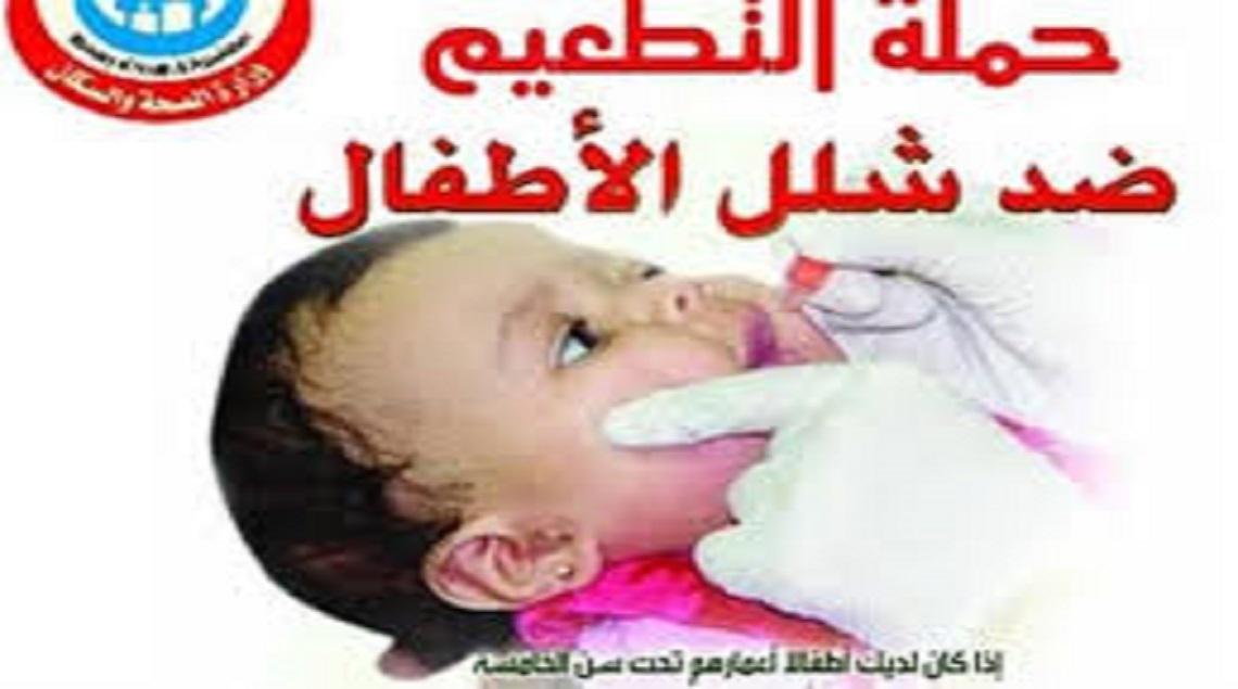 download 3 - انطلاق الحملة القومية للتطعيم ضد شلل الأطفال للمصريين وغير المصريين.. اليوم