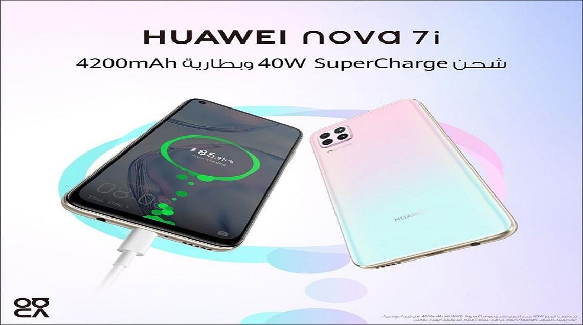74feb506 c252 402b 993a 6341bd198496 - هواوي تكشف عن هاتفها الجديد i7 Nova..وتطرحه للحجز المسبق في السوق المصريبدءً من اليوم