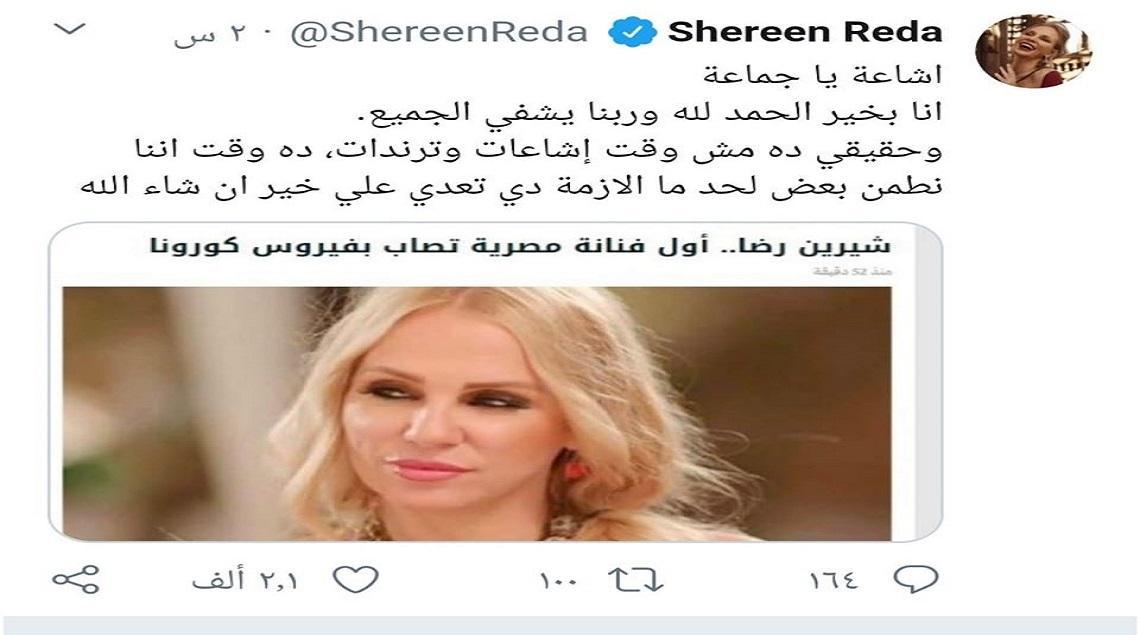 90039220 3234236486604607 3749050139197571072 o - شيرين رضا توضح حقيقة إصابتها بفيروس كورونا