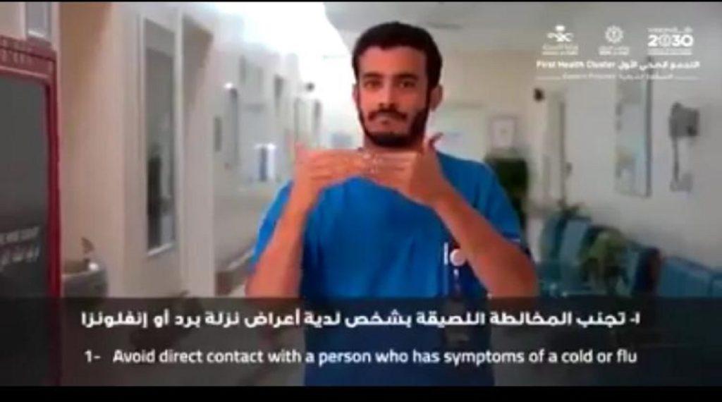 979fcca5 6e6e 4393 91c3 ea42c1f59c87 1024x570 - للحد من إنتشار فيروس كورونا.. وزارة الصحة السعودية تنشر فيديو بلغة الإشارة للوقاية من كورونا