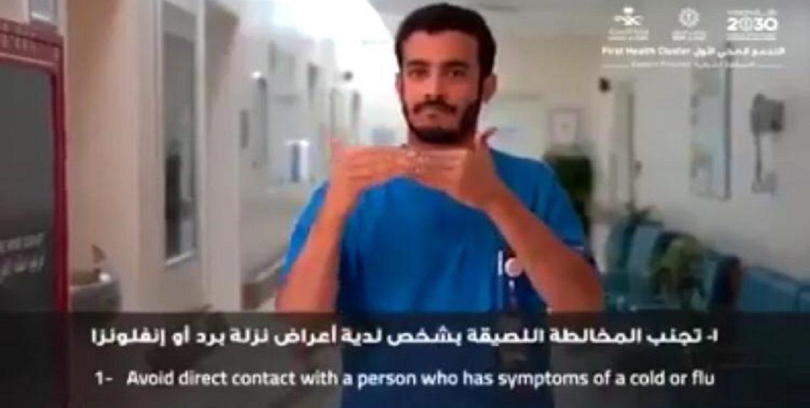 979fcca5 6e6e 4393 91c3 ea42c1f59c87 1140x575 - للحد من إنتشار فيروس كورونا.. وزارة الصحة السعودية تنشر فيديو بلغة الإشارة للوقاية من كورونا