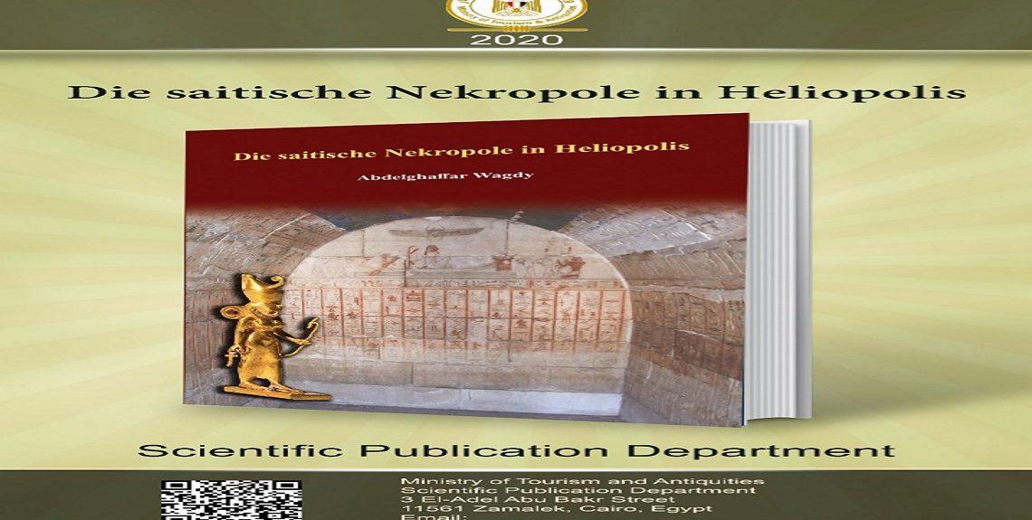 d84b6b84 2f2c 414a a1d7 55448b82109a 1140x575 - وزارة الآثار تصدر كتاب عن جبانه العصر الصاوي في هليوبوليس للدكتور عبد الغفار وجدي