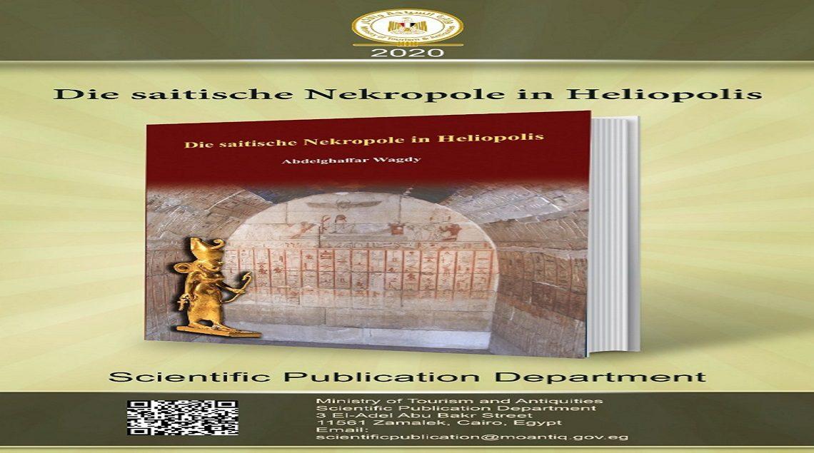 d84b6b84 2f2c 414a a1d7 55448b82109a 1140x635 - وزارة الآثار تصدر كتاب عن جبانه العصر الصاوي في هليوبوليس للدكتور عبد الغفار وجدي