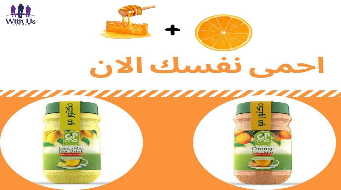 dr mo 1 - مشروب طبيعي بطعم الليمون او البرتقال يقوي المناعه |منتج الماني | 01022881651
