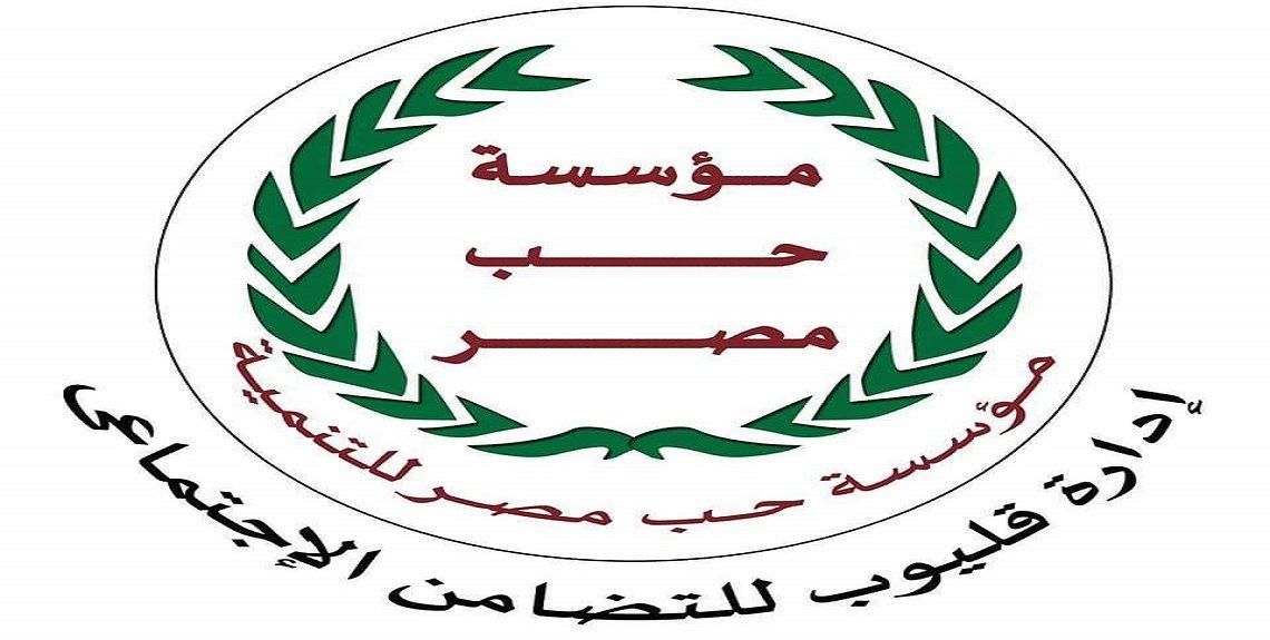 """0a32a49b c492 4e33 b3a9 dcb73d811596 1140x575 - مؤسسة """"حب مصر"""" تطلق حملة جديدة بعنوان""""مننا لينا""""..لتحقيق التكافل الاجتماعي"""