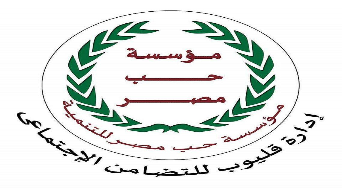 """0a32a49b c492 4e33 b3a9 dcb73d811596 1140x635 - مؤسسة """"حب مصر"""" تطلق حملة جديدة بعنوان""""مننا لينا""""..لتحقيق التكافل الاجتماعي"""