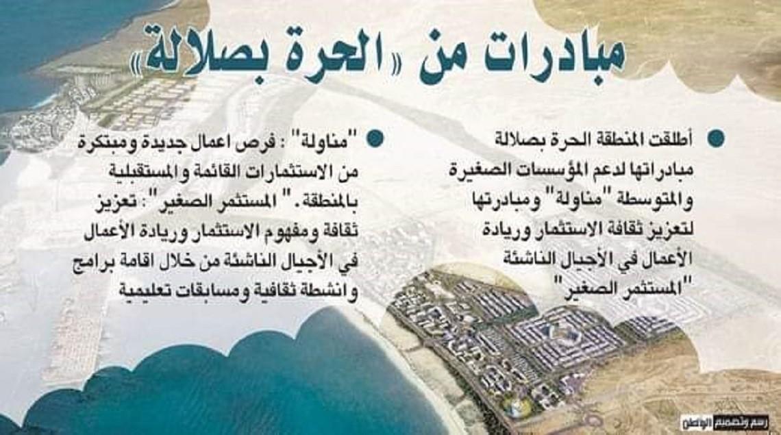 8d27d073 9fbb 4992 9bf8 d6242e9d8dfc 1 - المنطقة الحرة بصلالة تطلق مبادرات عُمانية جديدة لدعم الاستثمار والمشروعات الصغيرة