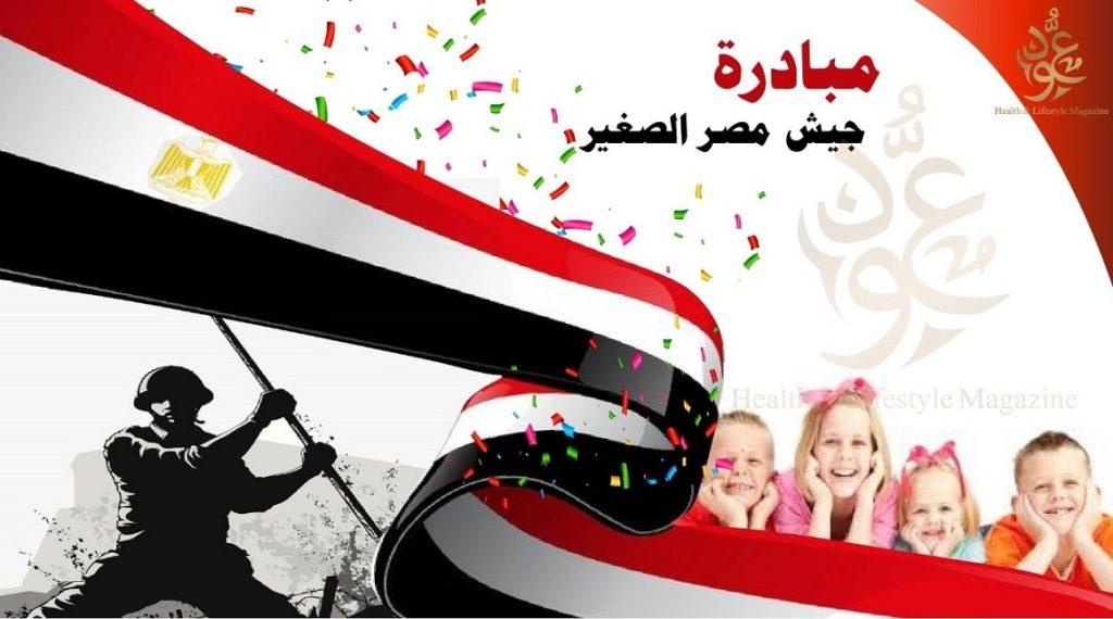 "99ee969d 694e 4382 bafd 62a76c681056 1024x570 - ""مجلة عود"" تطلق مبادرة جديدة بعنوان ""جيش مصر الصغير"""