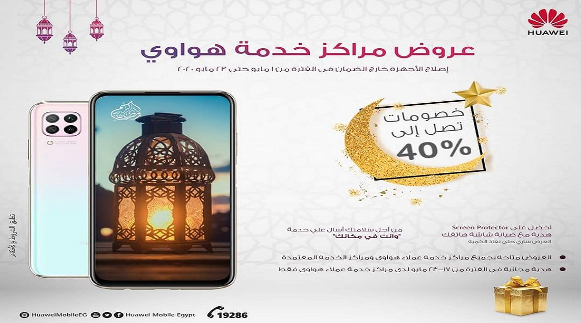 f955db95 9e23 4826 83af 42faac6825e2 1140x635 - هواوي تطلق حملة عروض ترويجية بخصومات كبيرة على خدمات ما بعد البيع وأجهزتها الذكية بمناسبة شهر رمضان الكريم