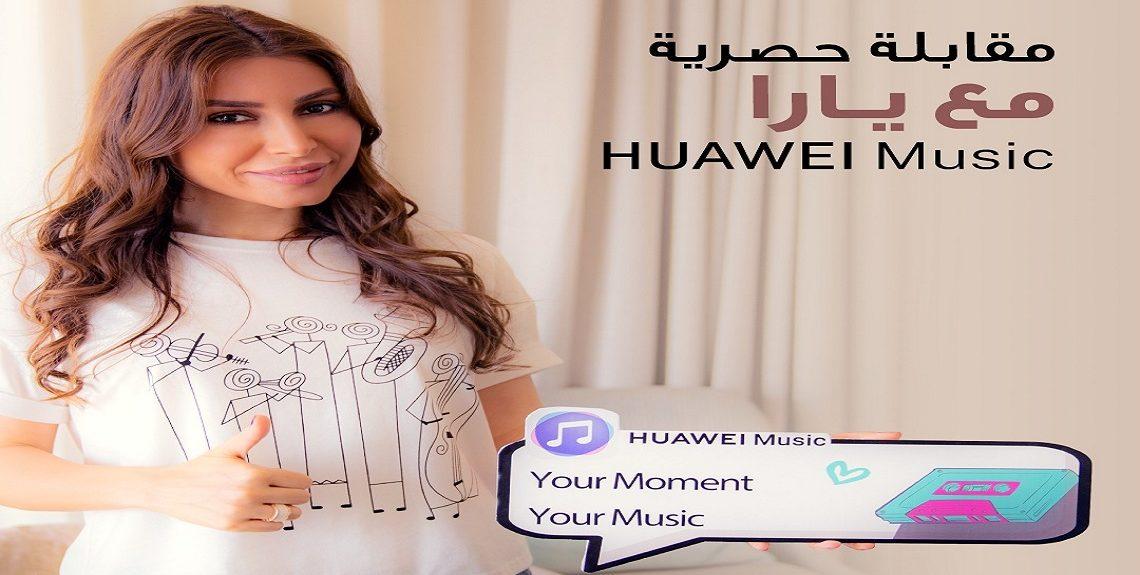daf606fd 7572 4783 a3d1 ac0bd09cd754 1140x575 - هواوي تُجري لقاء حصري مع المطربة اللبنانية يارا عبر تطبيق HUAWEI Music