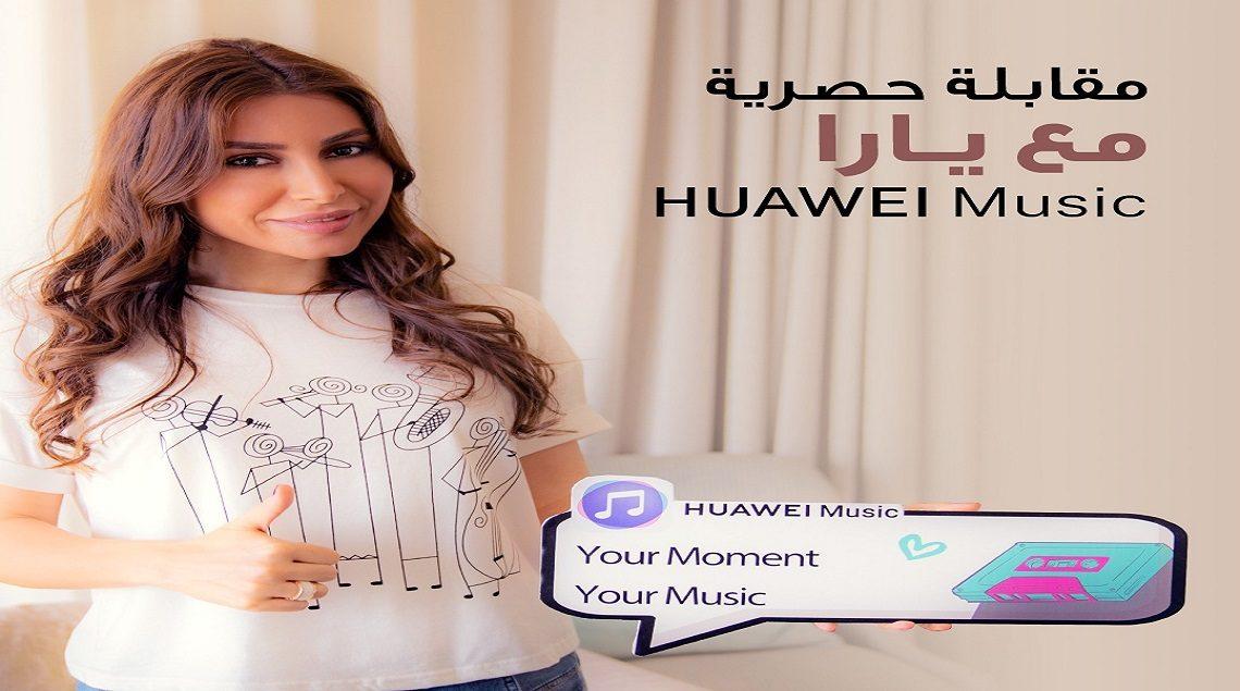 daf606fd 7572 4783 a3d1 ac0bd09cd754 1140x635 - هواوي تُجري لقاء حصري مع المطربة اللبنانية يارا عبر تطبيق HUAWEI Music
