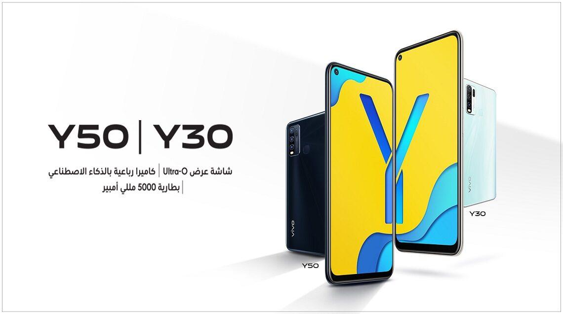 2020 Y series KV Horizontal AR rgb 1140x635 - vivo تُعلن عن إطلاق هاتفي Y50 وY30 المتميزين بسعر اقتصادي في السوق المصري
