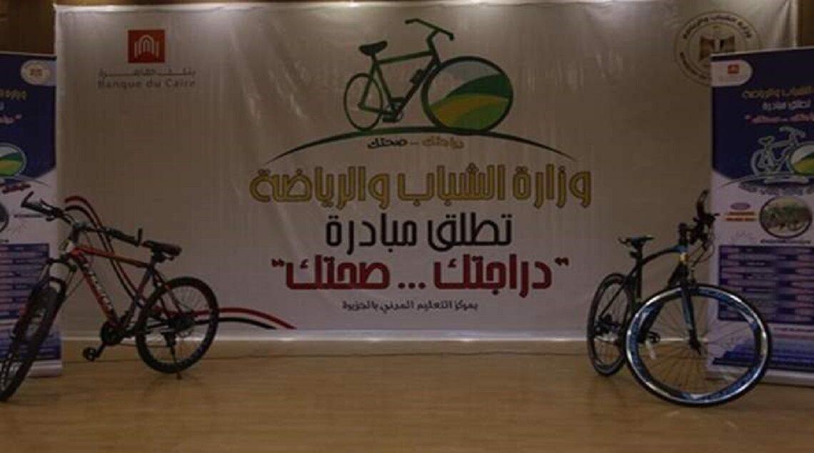 """720201514108984164263 1140x635 - وزارة الشباب والرياضة تسلم الدراجات التي تدعمها ضمن مبادرة """"دراجتك صحتك"""""""