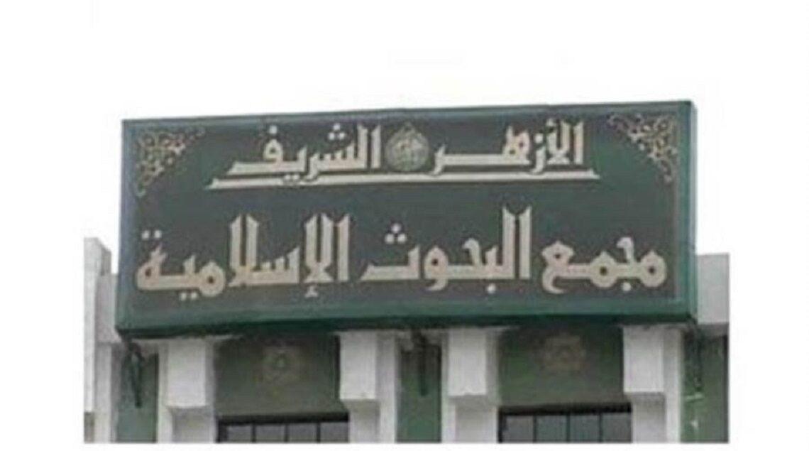"""735756 1140x635 - """"البحوث الإسلامية"""" يطلق حملة توعوية إلكترونية لمواجهة ظاهرة التحرش"""