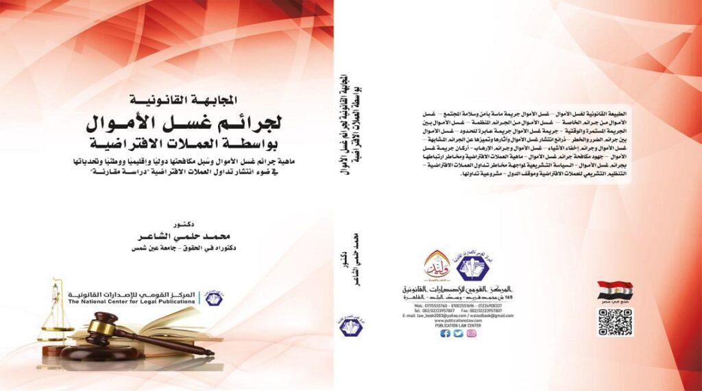 123360344 2501745036792865 1064290481111245724 n 1024x570 - جرائم غسل المال بشكلها الأحدث في كتاب جديد للدكتور محمد حلمي الشاعر