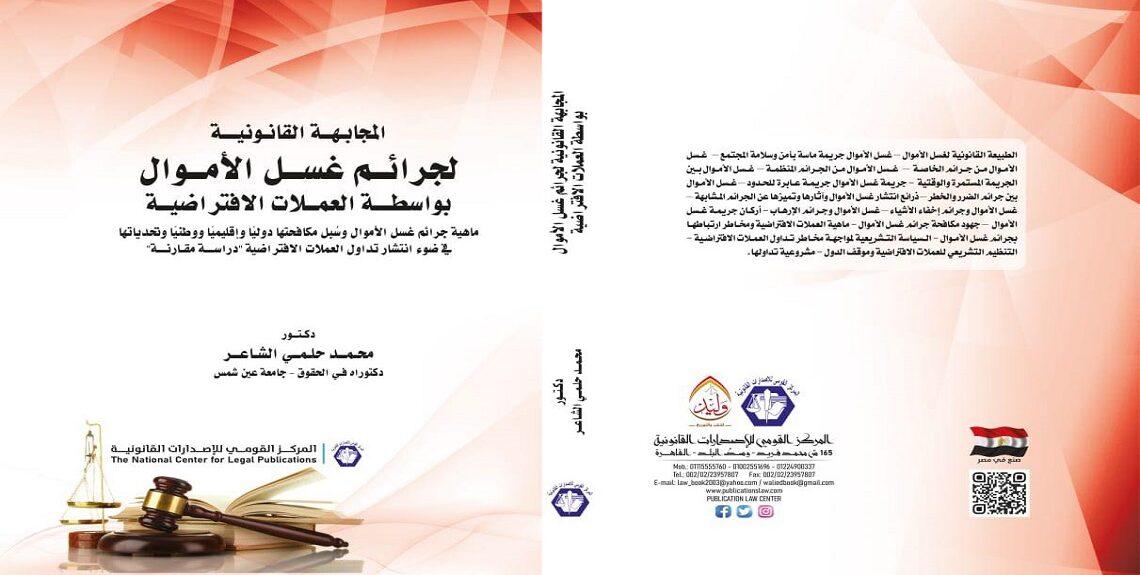 123360344 2501745036792865 1064290481111245724 n 1140x575 - جرائم غسل المال بشكلها الأحدث في كتاب جديد للدكتور محمد حلمي الشاعر