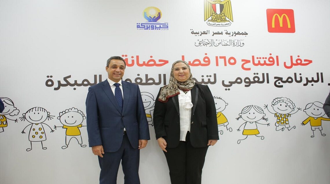 "1ce282cf dfec 4828 9e3e 68e94e1b1e01 1140x635 - ""ماكدونالدز مصر"" تحتفل باتمام مشروع تطوير الحضانات بالتعاون مع وزارة التضامن بإجمالي استثمارات مشتركة 15 مليون جنيه"