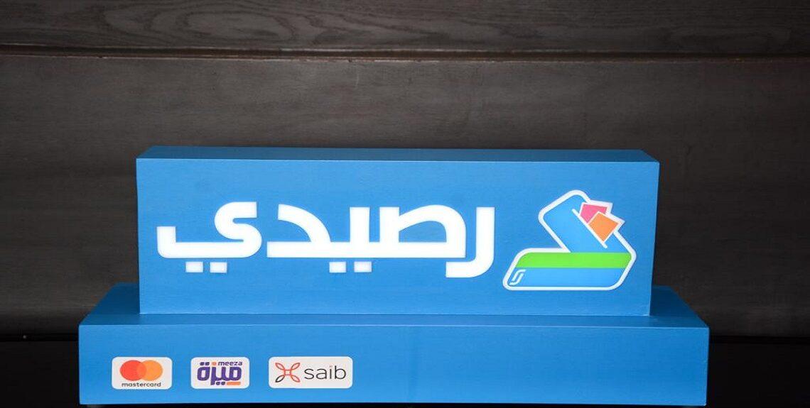 d0242751 10b7 4a4d 8ae6 3ea56e76b42f 1140x575 - رصيدي تطلق أول محفظة إلكترونية مستقلة مرخصة في مصر بالتعاون مع بنك saib وماستركارد