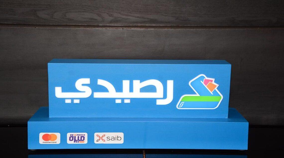 d0242751 10b7 4a4d 8ae6 3ea56e76b42f 1140x635 - رصيدي تطلق أول محفظة إلكترونية مستقلة مرخصة في مصر بالتعاون مع بنك saib وماستركارد