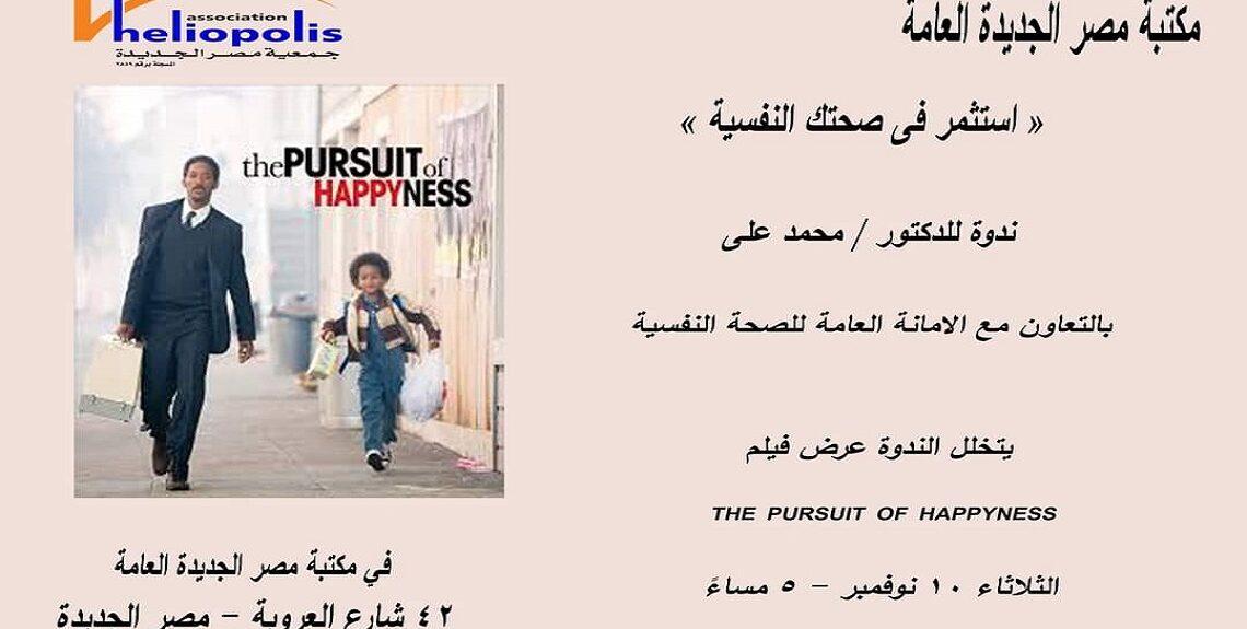 f60cf1b5 fabc 43e7 9120 9b37ce684bdb 1140x575 - مكتبة مصر الجديدة تنظم ندوة بعنوان استثمر في صحتك النفسية..غدًا