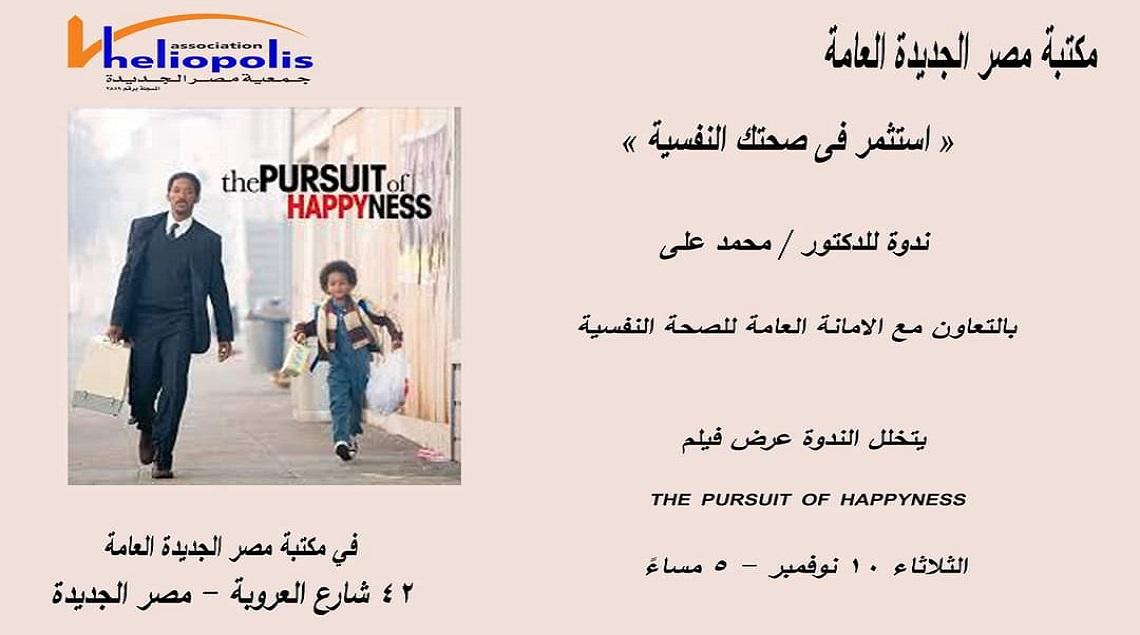 f60cf1b5 fabc 43e7 9120 9b37ce684bdb - مكتبة مصر الجديدة تنظم ندوة بعنوان استثمر في صحتك النفسية..غدًا
