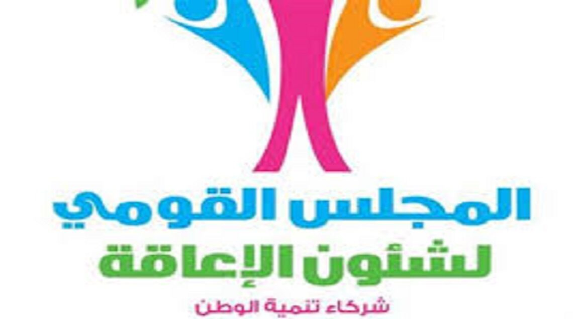 download 1140x635 - القومي للإعاقة: الاحتفال باليوم العالمي لحقوق الأشخاص ذوي الإعاقة فرصة للتذكير بمتطلباتهم