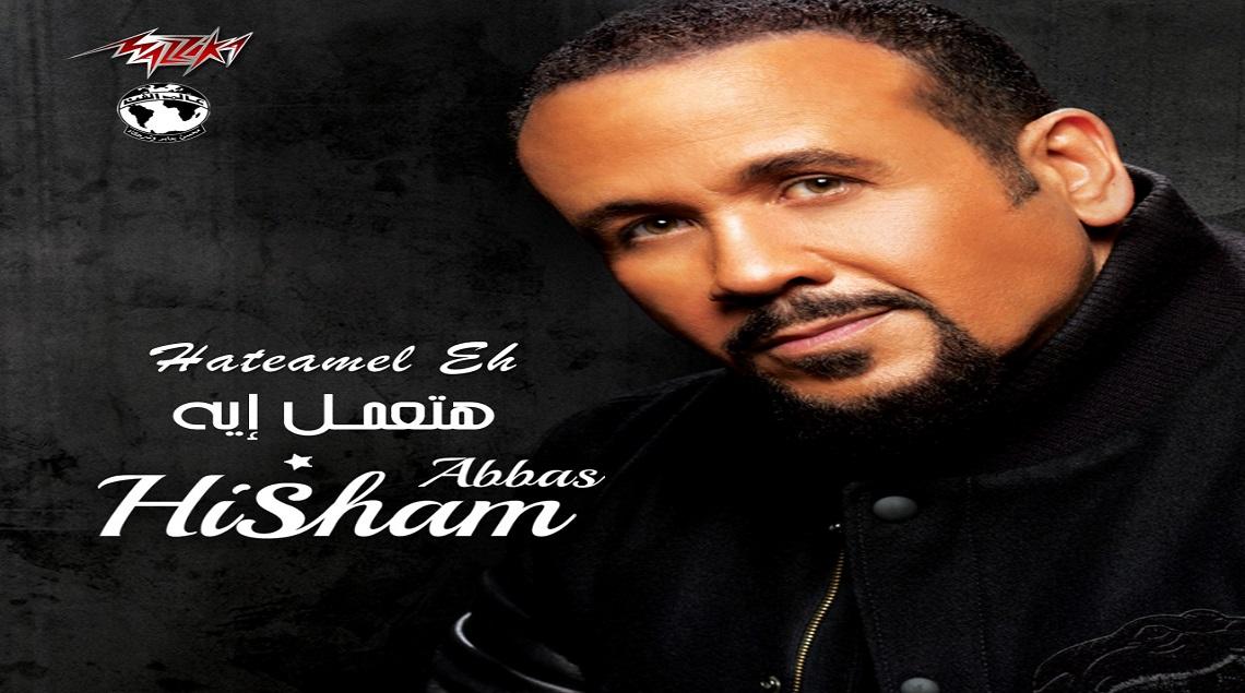 """0c4e8b3d ab5f 4596 9e26 fb7c1d4f9a5d - """"هتعمل إيه"""" أغنية جديدة لــ هشام عباس"""