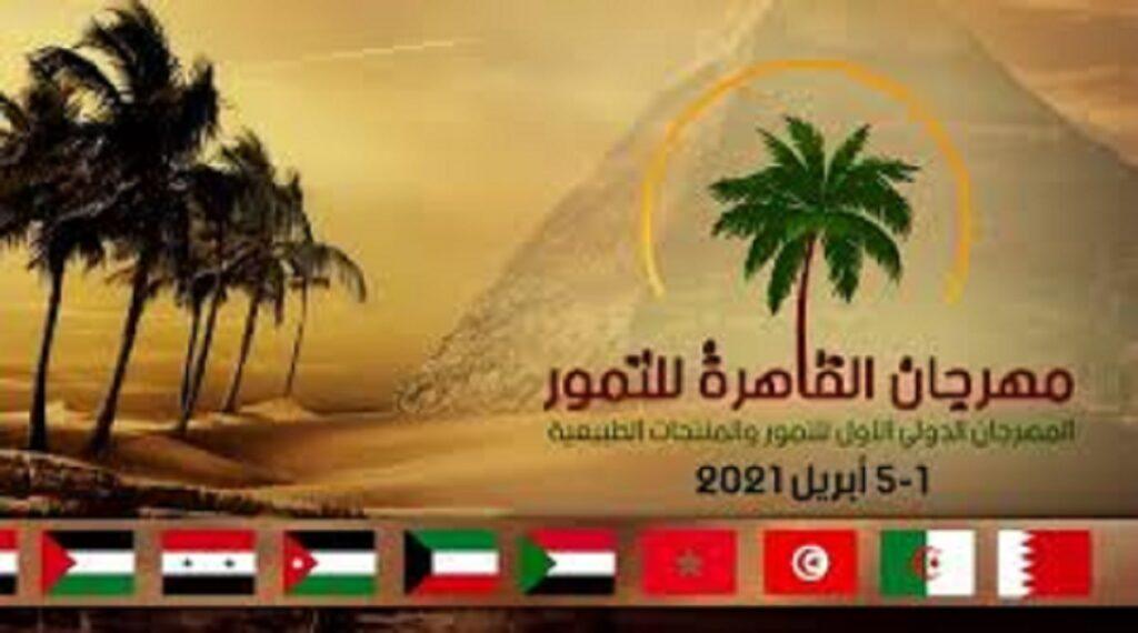 "download 6 1024x570 - ""مجلة عود"" راعي إعلامي لـ""مهرجان القاهرة للتمور"""
