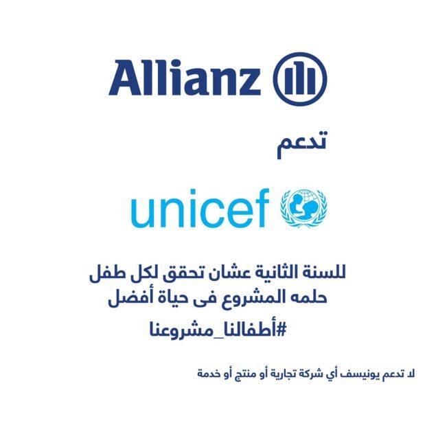 3cad9921 eeb7 40e0 95bb c7d803182a97 635x635 - أليانز بمصر ويونيسف يجددان شراكتهما لرعاية الأطفال المهمشين وأسرهم في مصر