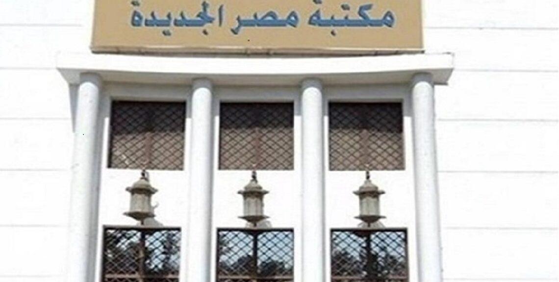 """766 1140x575 - مكتبة مصر الجديدة تنظم ندوة بعنوان """"لا للتنمر"""".. غدا الثلاثاء"""