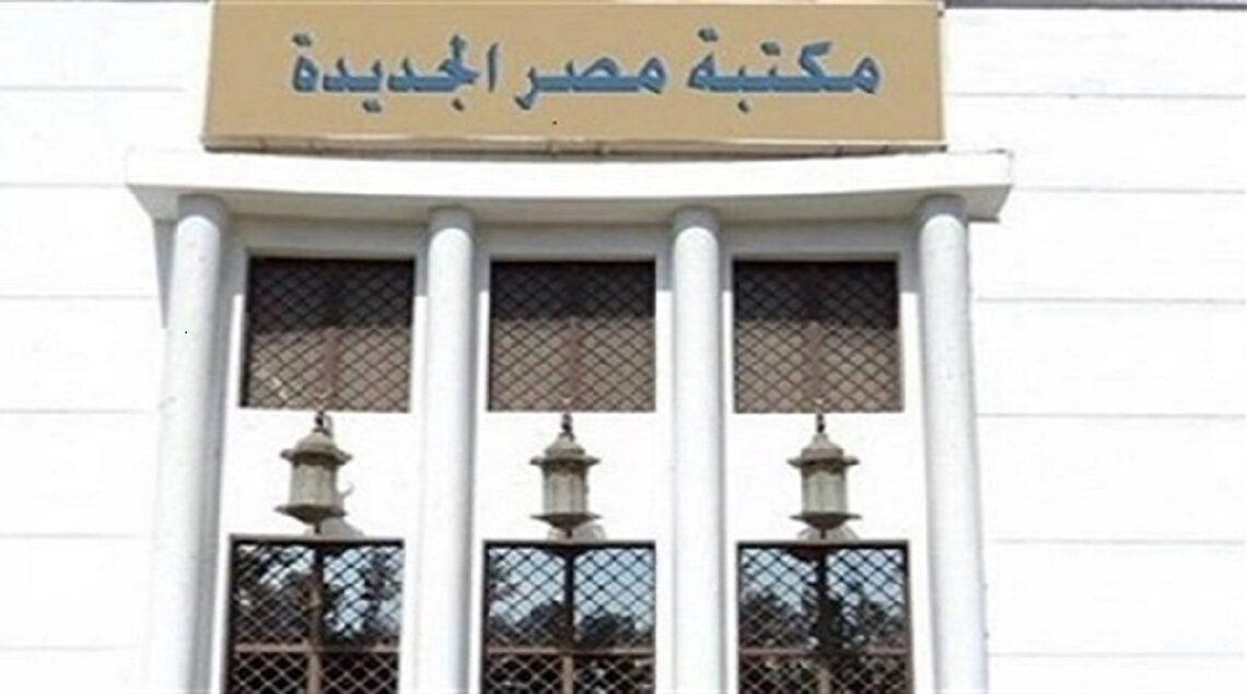 """766 1140x635 - مكتبة مصر الجديدة تنظم ندوة بعنوان """"لا للتنمر"""".. غدا الثلاثاء"""