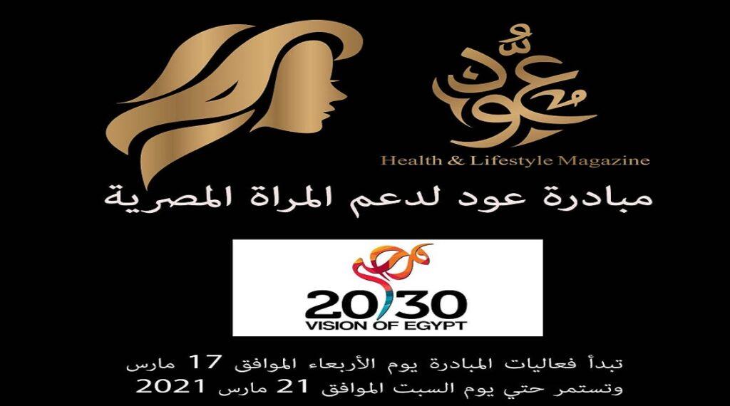 """92d68a96 c114 4bbc bd14 63095778c91f 2 1024x570 - للمرة الرابعة على التوالي.. مجلة عود تطلق مبادرة جديدة بعنوان """"عود لدعم المرأة المصرية"""""""