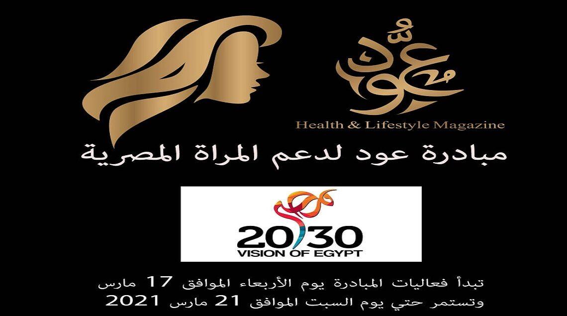 """92d68a96 c114 4bbc bd14 63095778c91f 2 1140x635 - للمرة الرابعة على التوالي.. مجلة عود تطلق مبادرة جديدة بعنوان """"عود لدعم المرأة المصرية"""""""