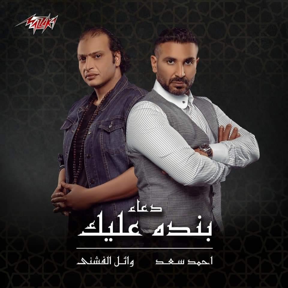 """بنده عليك - طرح دعاء """"بنده عليك"""" لأحمد سعد ووائل الفشني.. (فيديو)"""