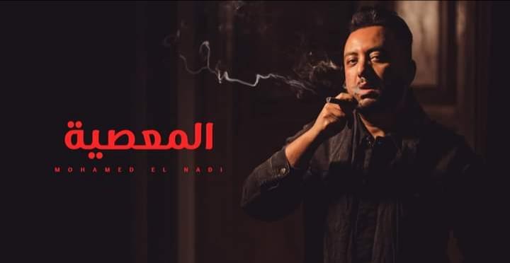 """النادي - الملحن محمد النادي يطرح أغنية """"المعصية"""""""