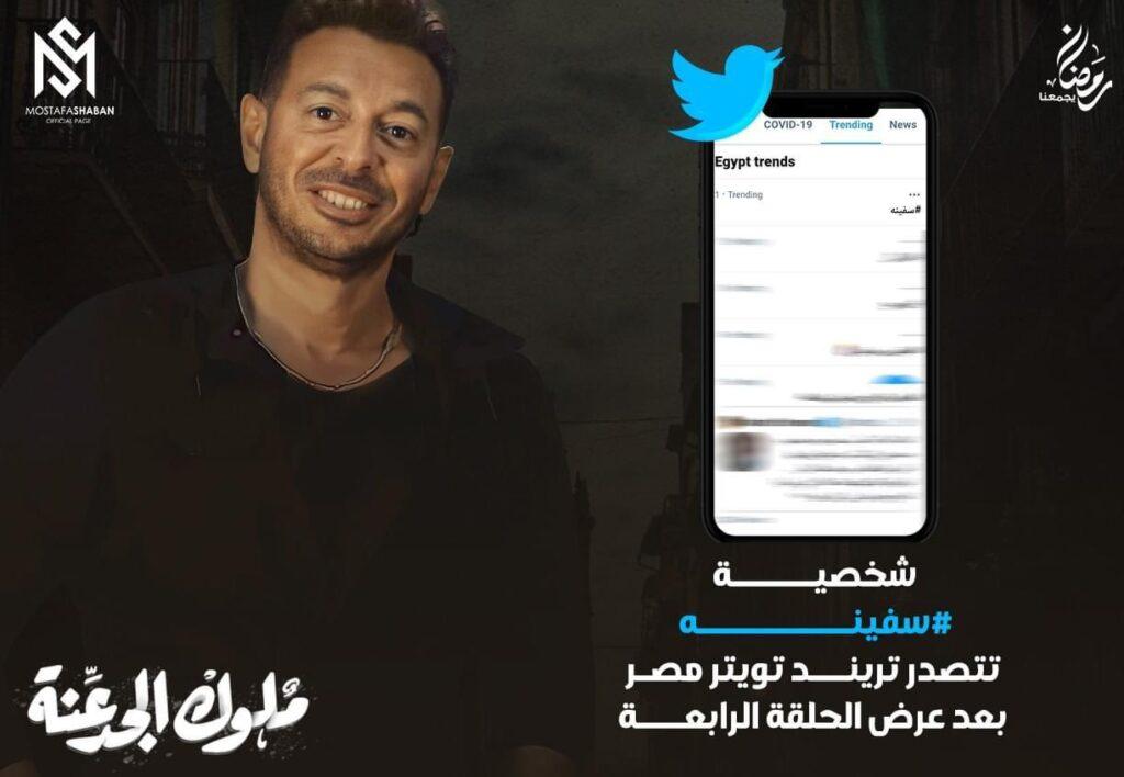 """شعبان 1024x708 - تفاعل واسع مع شخصية """"سفينة"""" في ملوك الجدعنة لـ""""مصطفى شعبان"""" وتتصدر تريند تويتر بعد الحلقة الرابعة"""