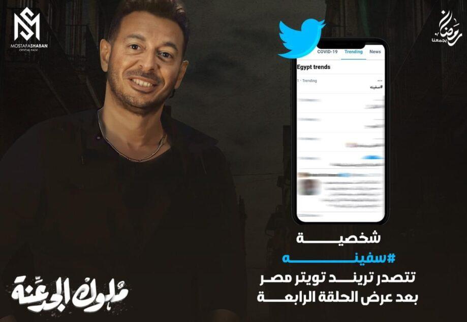 """شعبان 919x635 - تفاعل واسع مع شخصية """"سفينة"""" في ملوك الجدعنة لـ""""مصطفى شعبان"""" وتتصدر تريند تويتر بعد الحلقة الرابعة"""